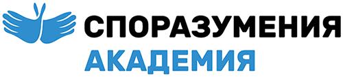 Академия Споразумения
